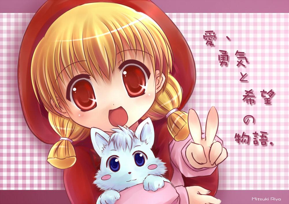 【赤ずきんエロ画像】赤ずきんちゃんになるとどのキャラも胸キュン美少女になる不思議www 04