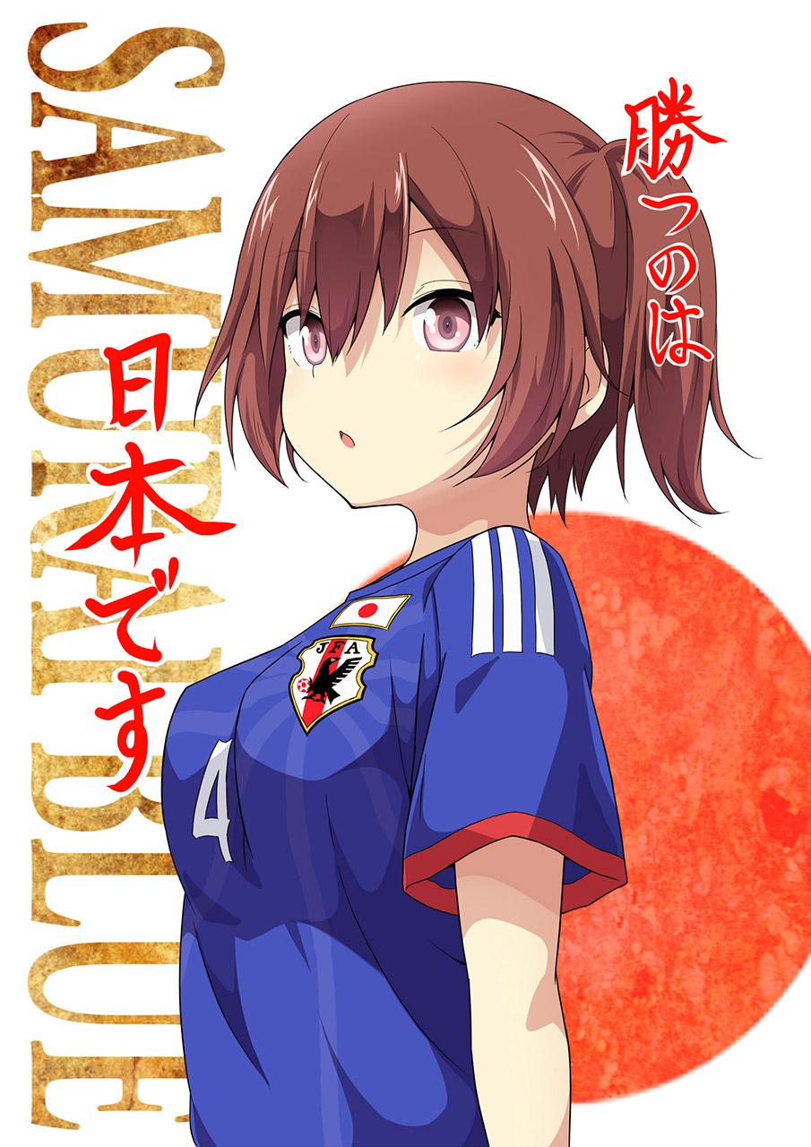 【サッカーエロ画像】日本代表を応援するリアル女子には苦笑いしちゃうけど二次元女子には興奮する! 27
