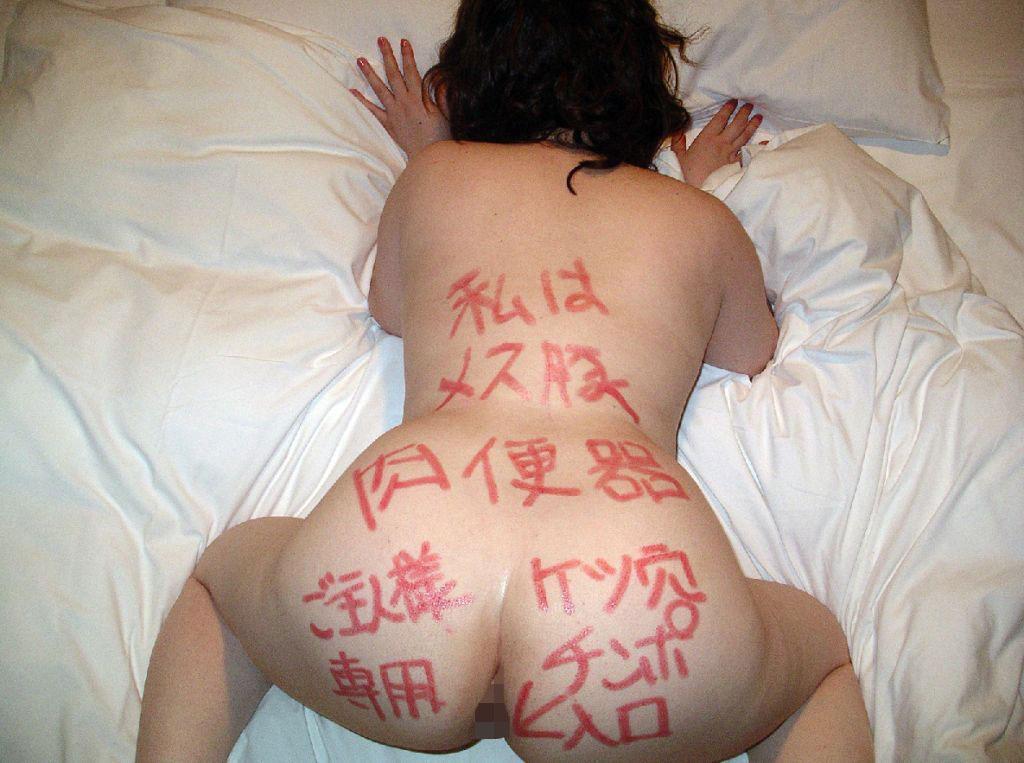【落書きエロ画像】リアルで肉便器や肉奴隷な皆さんがSMプレイの一環として落書きしてみた結果www 04