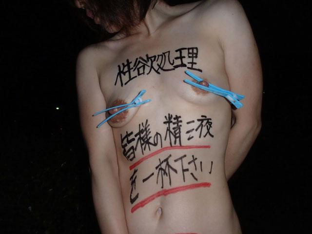 【落書きエロ画像】リアルで肉便器や肉奴隷な皆さんがSMプレイの一環として落書きしてみた結果www 11