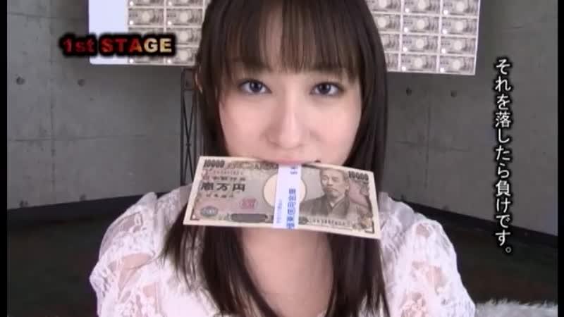 大沢美加がお金を咥えてエロいことする企画にチャレンジして一回戦突破!w