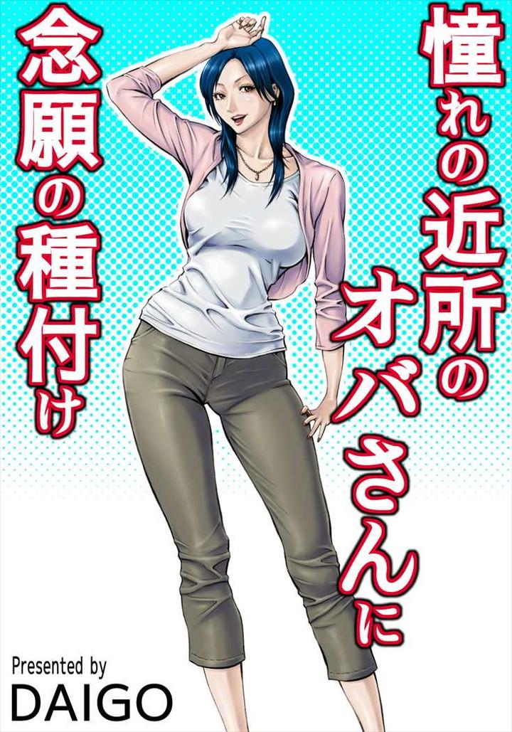 【エロ漫画】巨乳で超綺麗な憧れの近所のおばさんとまさかの交尾できたったw