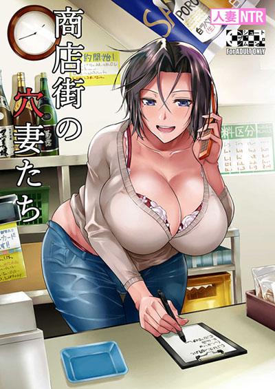 商店街の穴妻たち【シュート・ザ・ムーン(フエタキシ)】