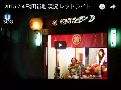 【動画】「飛田新地」てなんなのこれ日本なの?